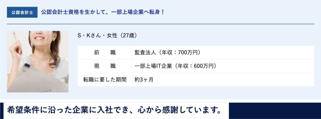 MS-Japan 転職成功事例 公認会計士