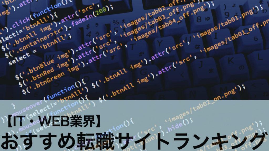 転職サイトランキング IT・WEB業界