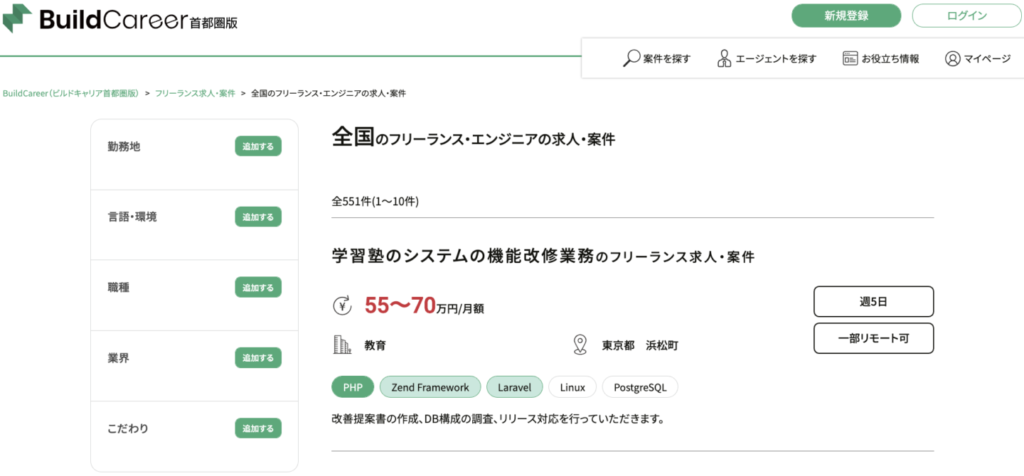 ビルドキャリア 案件検索画面