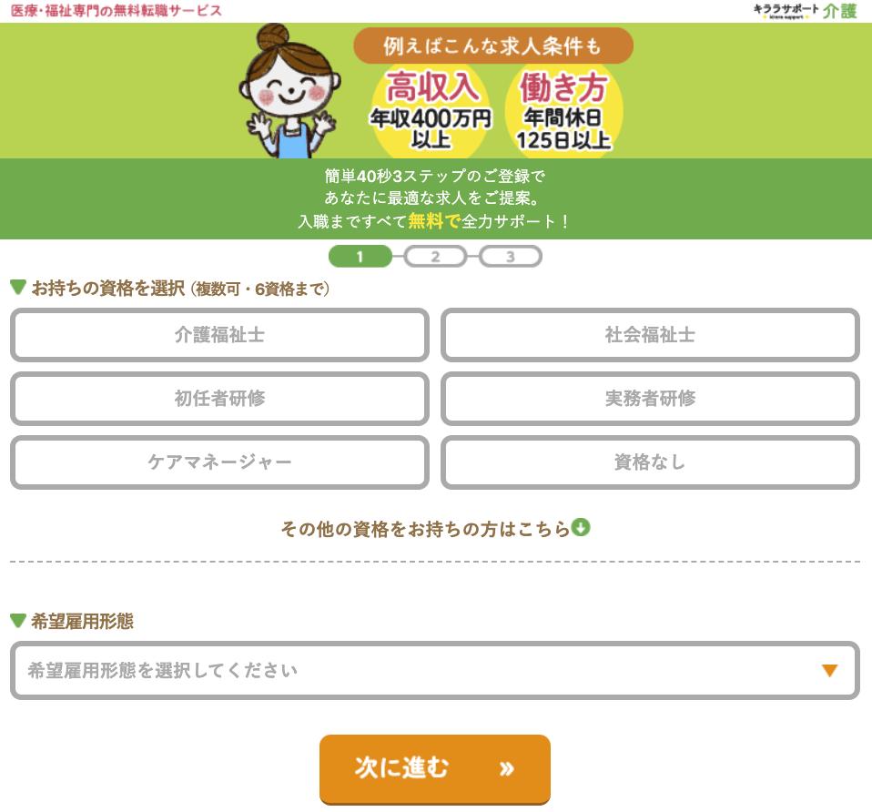 キララサポート介護 登録フォーム