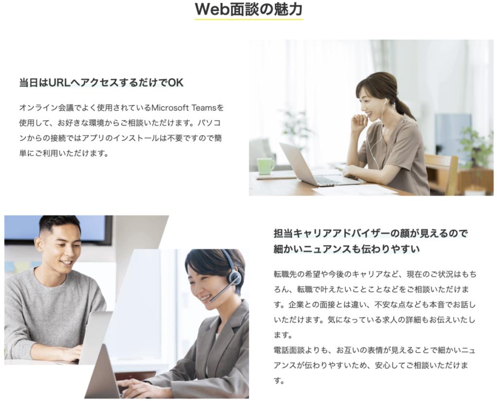 マイナビ税理士 Web面談