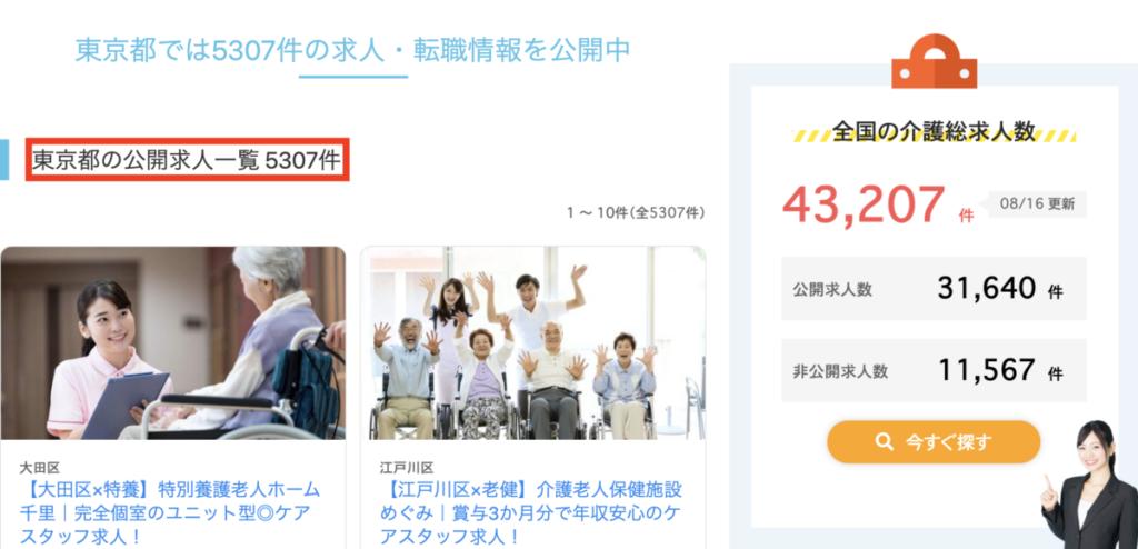 介護ワーク 求人数 東京