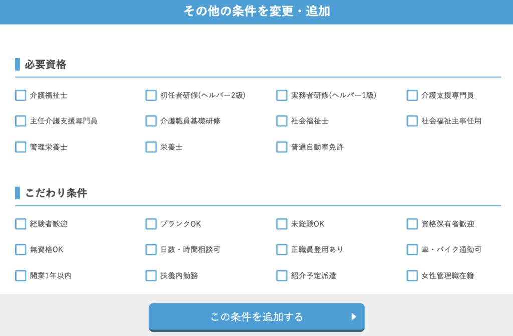 ケアキャリサーチ 求人検索機能