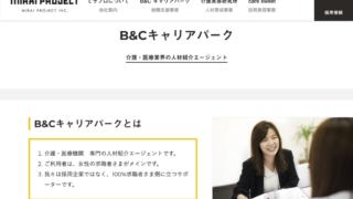 B&Cキャリアパーク TOP