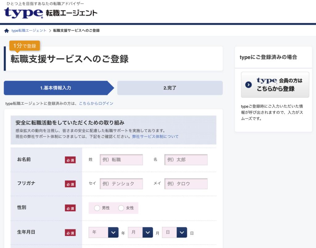 type転職エージェント 登録フォーム