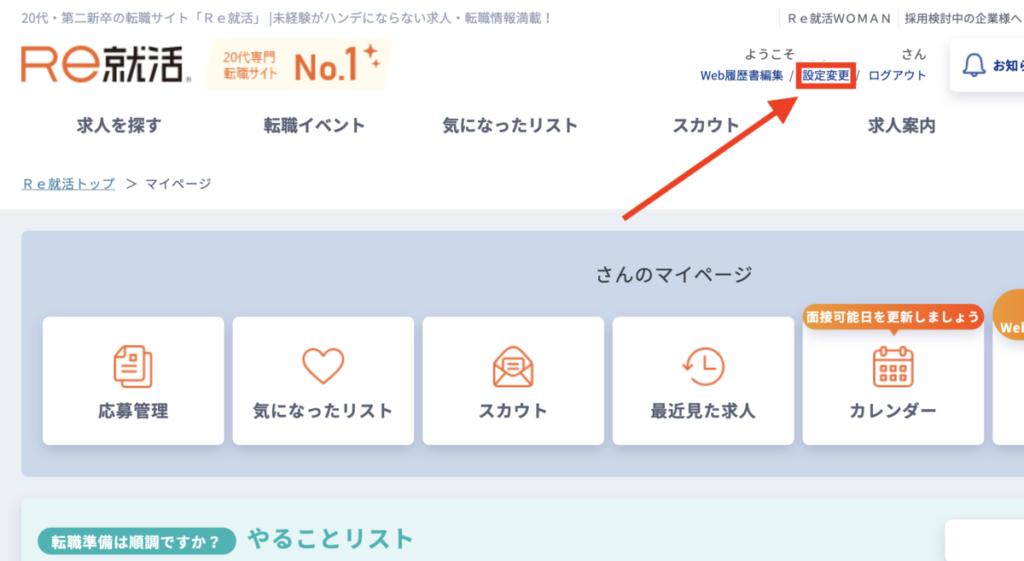 Re就活 マイページ 設定変更