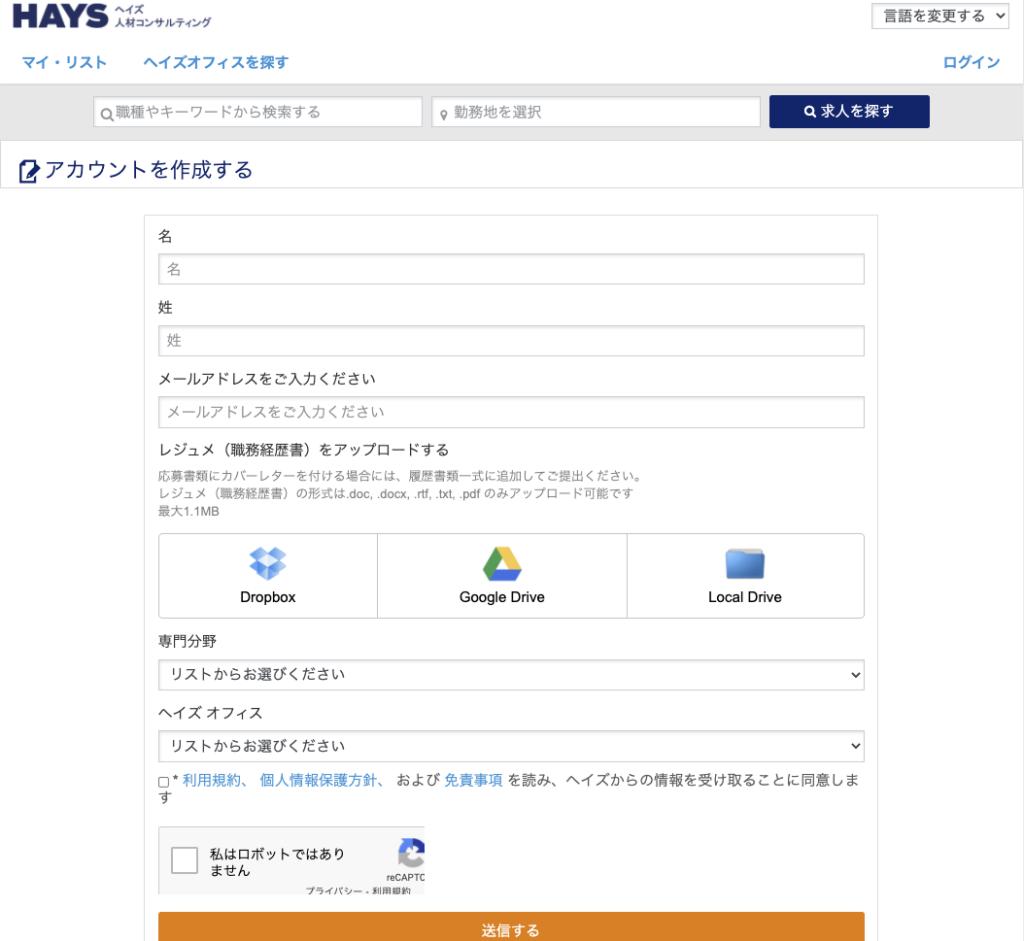 ヘイズジャパン 登録フォーム