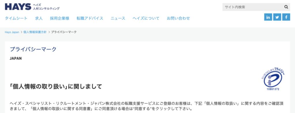 ヘイズジャパン プライバシーマーク