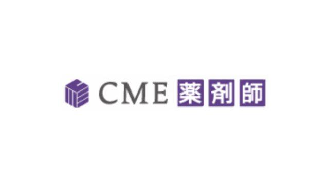 CME薬剤師 評判
